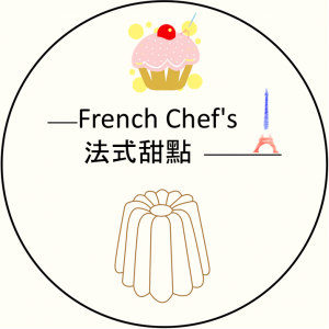 French Chef's 法式甜點